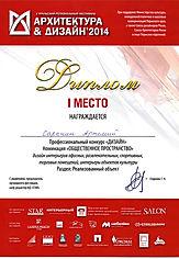 ALLARTSDESIGN занимает 1 место в  Уральском конкурсе Архитектура и дизайн 2014