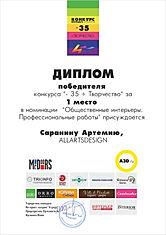 ALLARTSDESIGN 1 место Екатеринбург дизайн