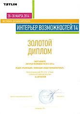 ALLARTSDESIGN Золотой диплом Екатеринбург дизайн