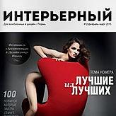 ALLARTSDESIGN журнал интерьерный пермь дизайн
