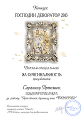 ALLARTSDESIGN 1 место г. Москва дизайн