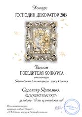 ALLARTSDESIGN победитель дизайн пермь