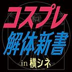 コスプレ解体新書in横川シネマ-正方形ロゴ