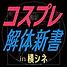 ーコスプレ解体新書in横川シネマ-正方形ロゴ