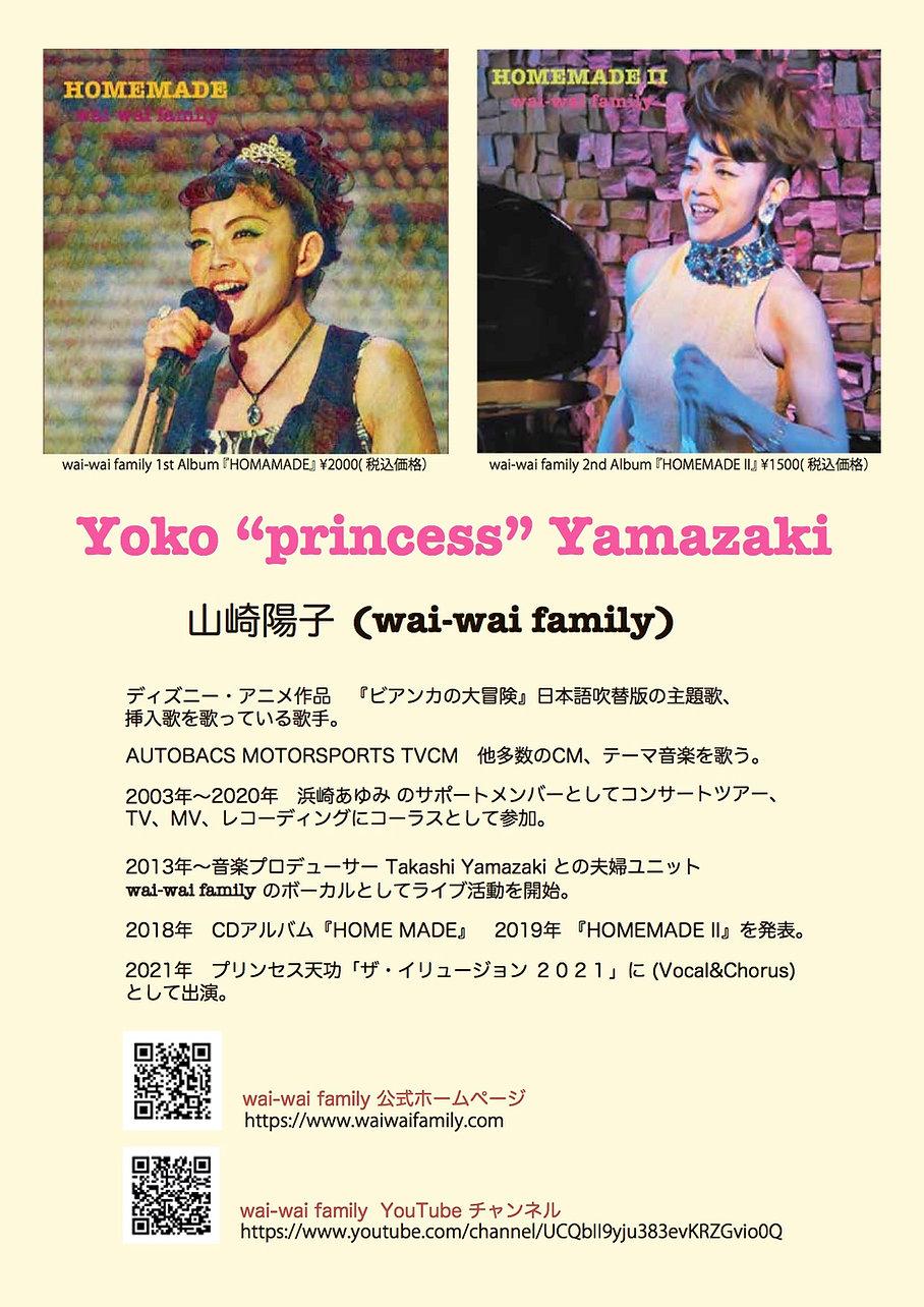 Yoko 2021 profile NEW.jpg