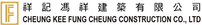 cheung kee fung.png