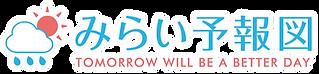 miraiyohou_logo.png