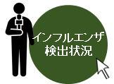 インフルエンザ検出状況.png