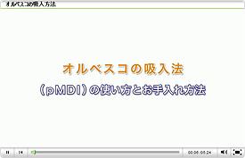 pMDIの使用方法