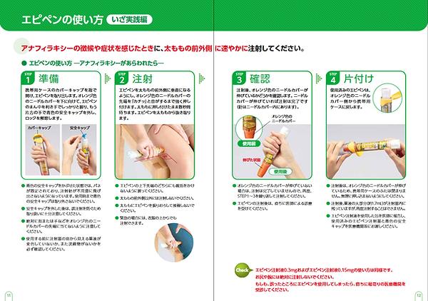 自己注射薬の使用方法
