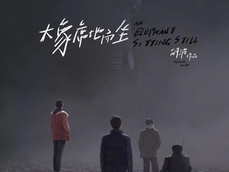 An Elephant Sitting Still (2018) Dir. Hu Bo - Review