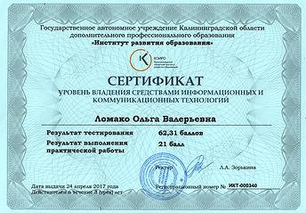 ИКТ  Сертификат.jpg