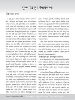 Punha ghadavu ya renaissance