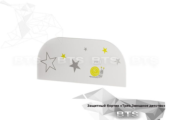 Защитный бортик Звезды