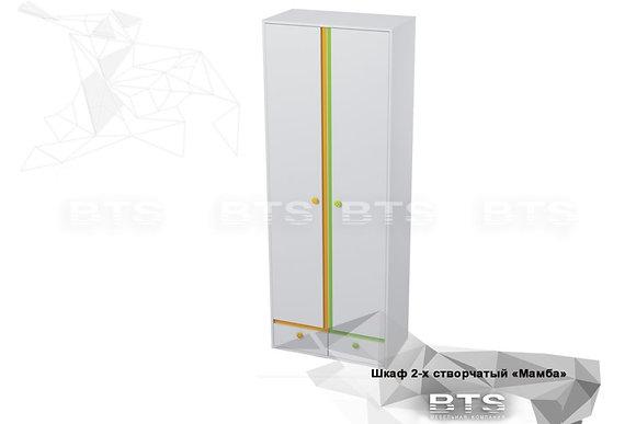 Шкаф 2-х створчатый Мамба