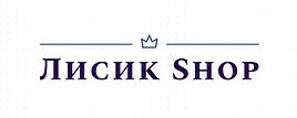Лисик Shop.png