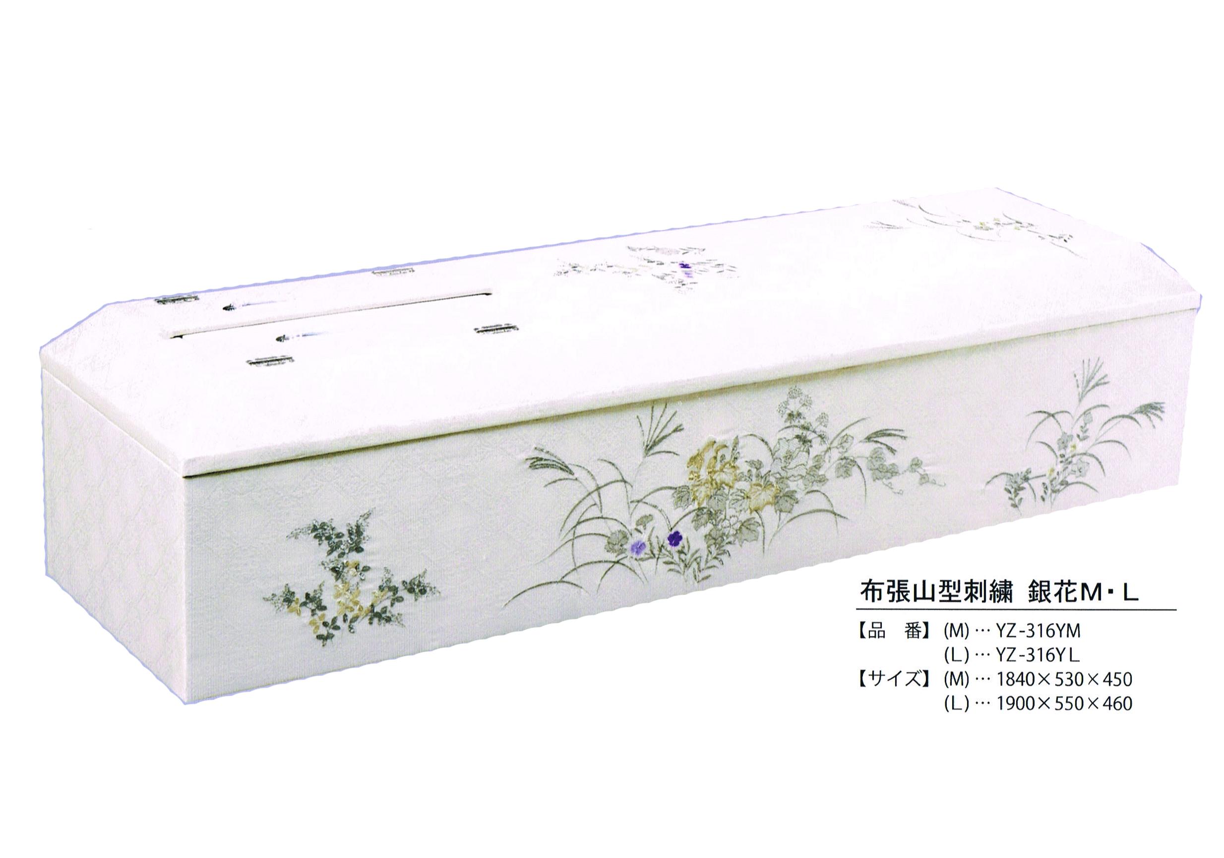 布張山形刺繍 銀花M・L