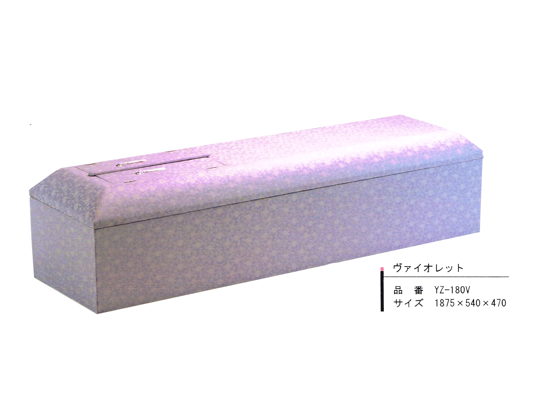 新型布張棺 シンシア ヴァイオレット