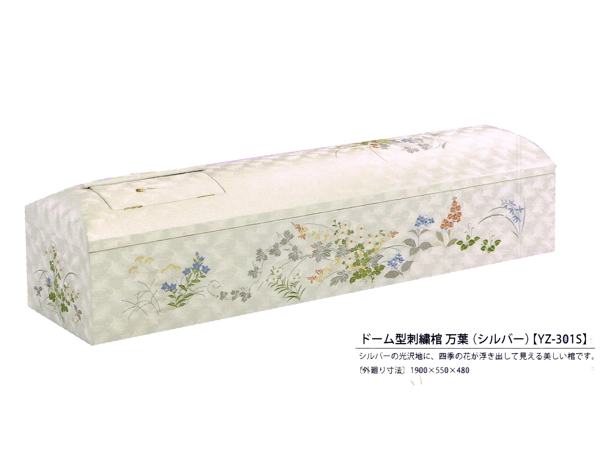 ドーム型刺繍棺 万葉(シルバー)