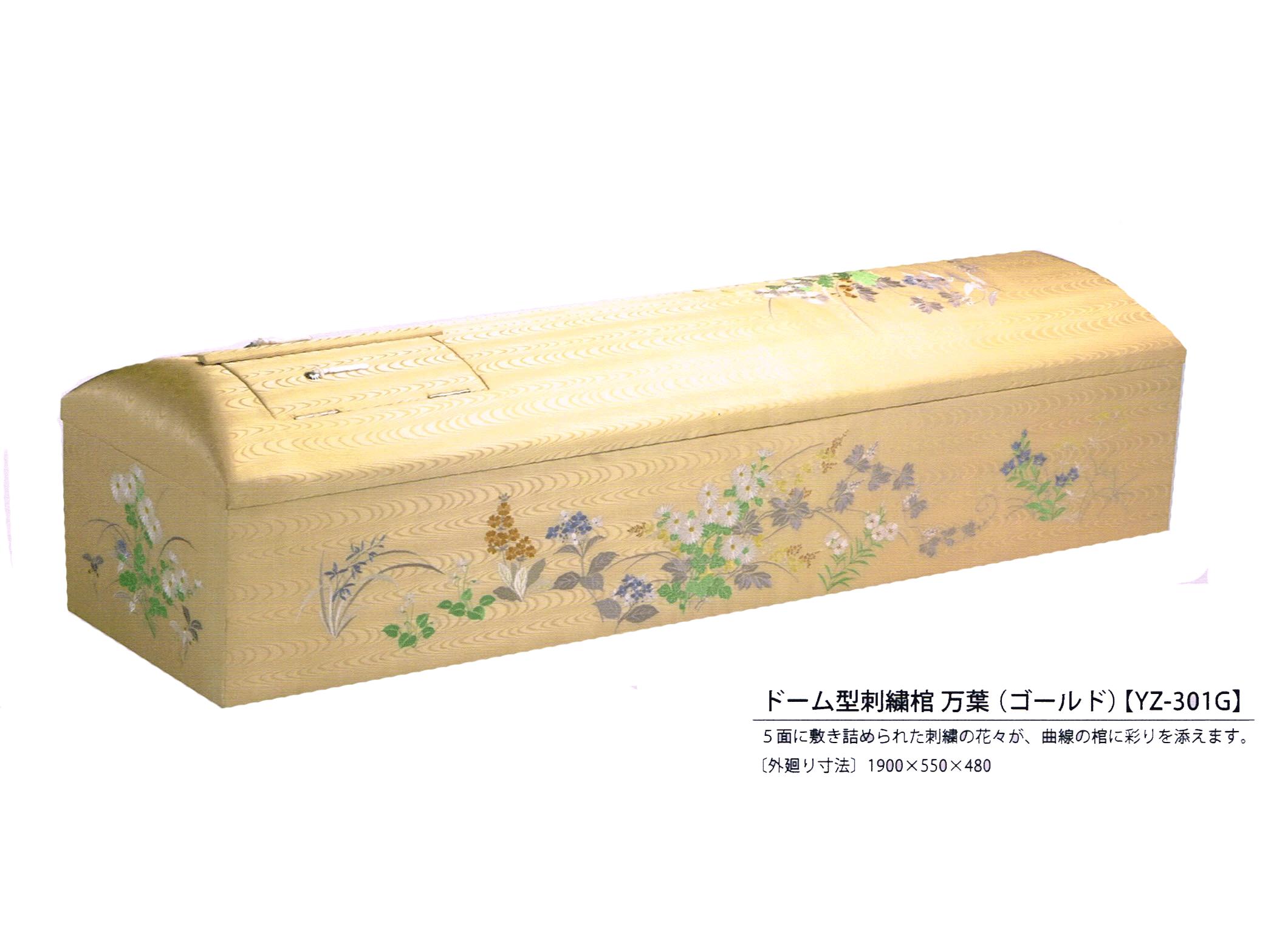 ドーム型刺繍棺 万葉(ゴールド)