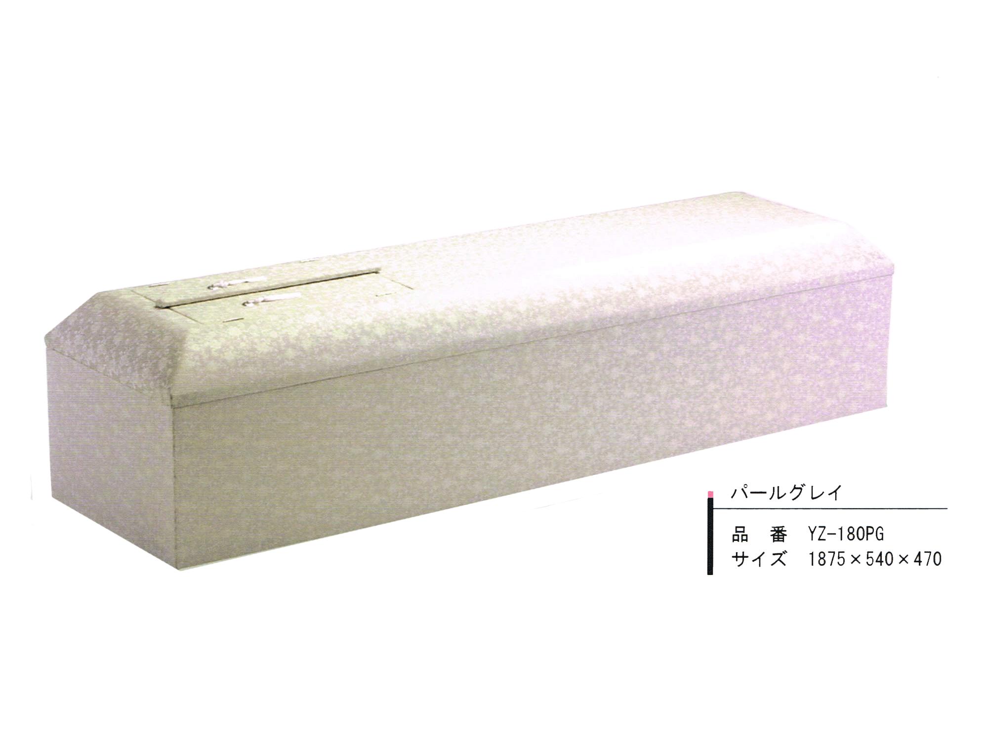 新型布張棺 シンシア パールグレイ
