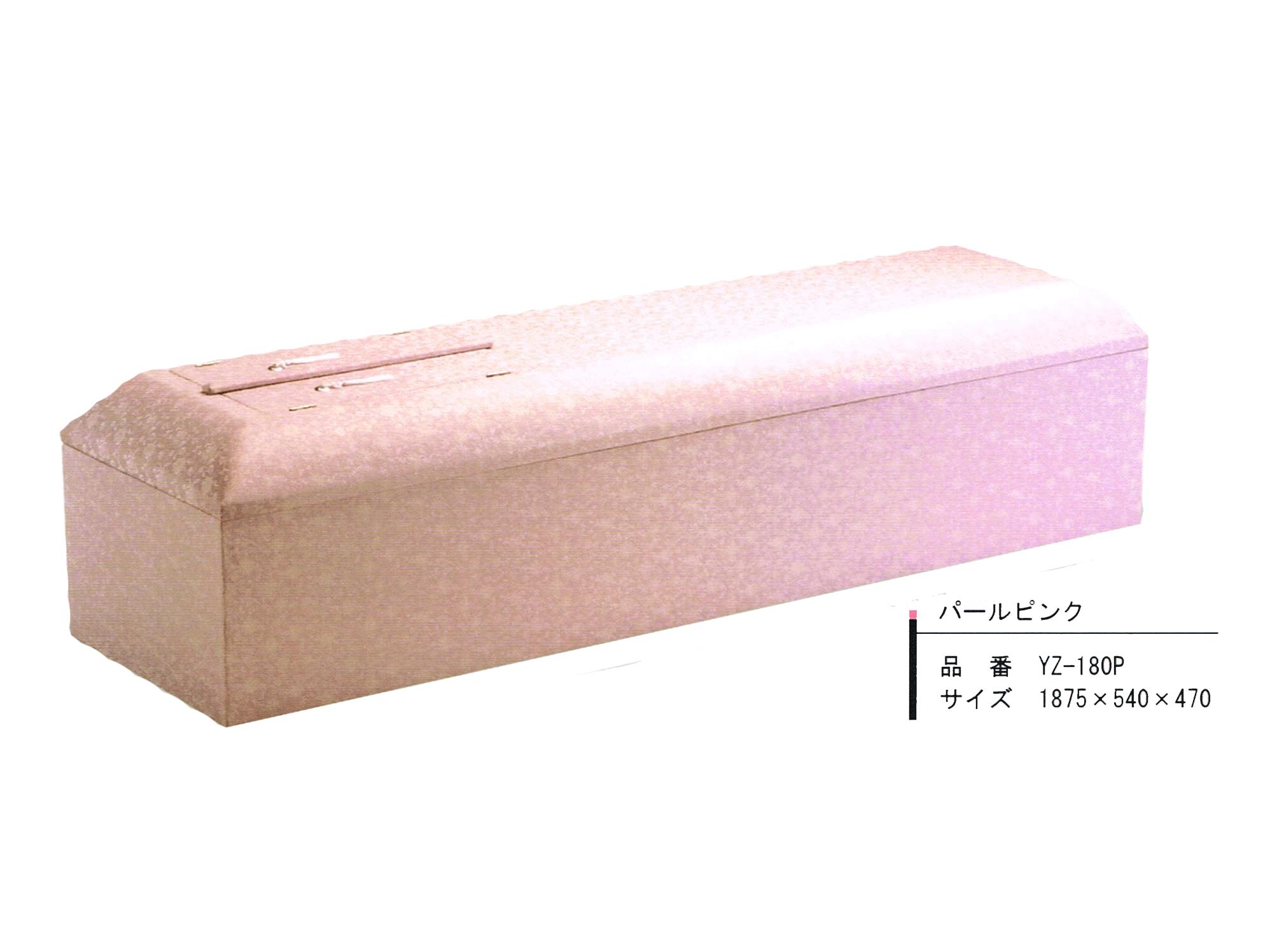 新型布張棺 シンシア パールピンク