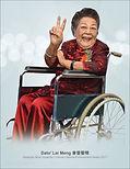 MIA - Dato' Lai Meng.jpg
