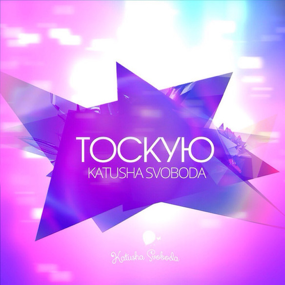 "Katusha Svoboda - ""Тоскую"" (Original Mix) is Out Now on 130+ Digital Stores Worldwide!"