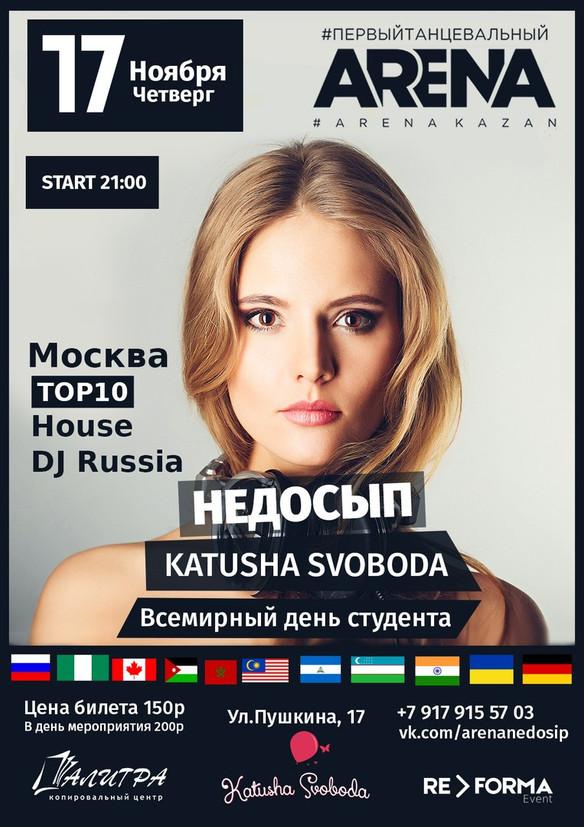 17/11 Katusha Svoboda @ Arena Kazan, Russia