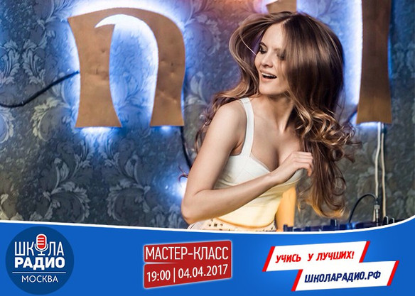 04/04 Master Class by Katusha Svoboda at Federal Radio School | Moscow, Russia