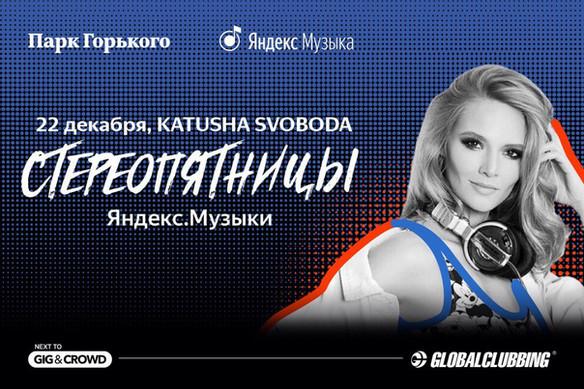 22/12 - Katusha Svoboda @Стереопятницы, Moscow, Russia
