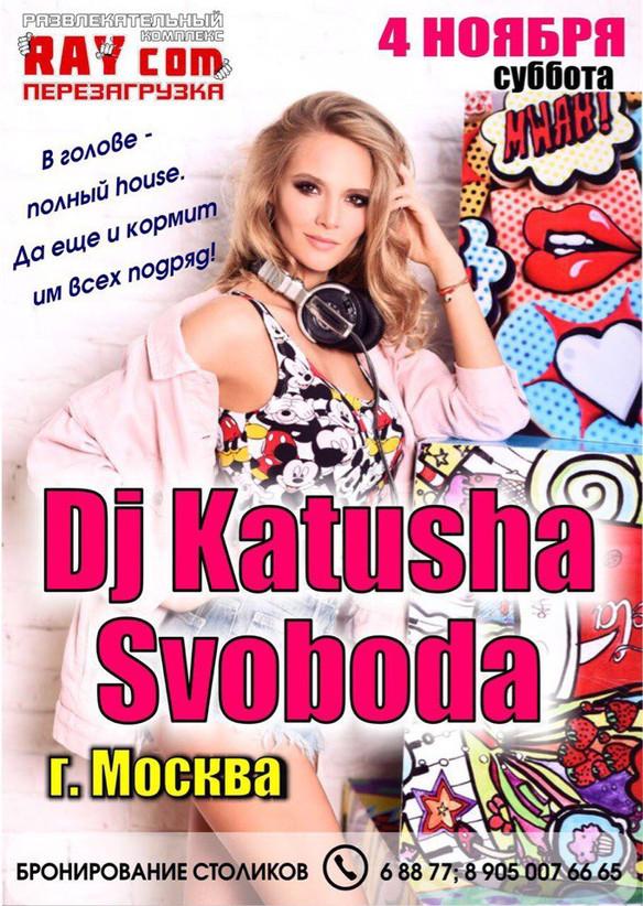 04/11 - Katusha Svoboda @Ray Com, Uchaly, Russia