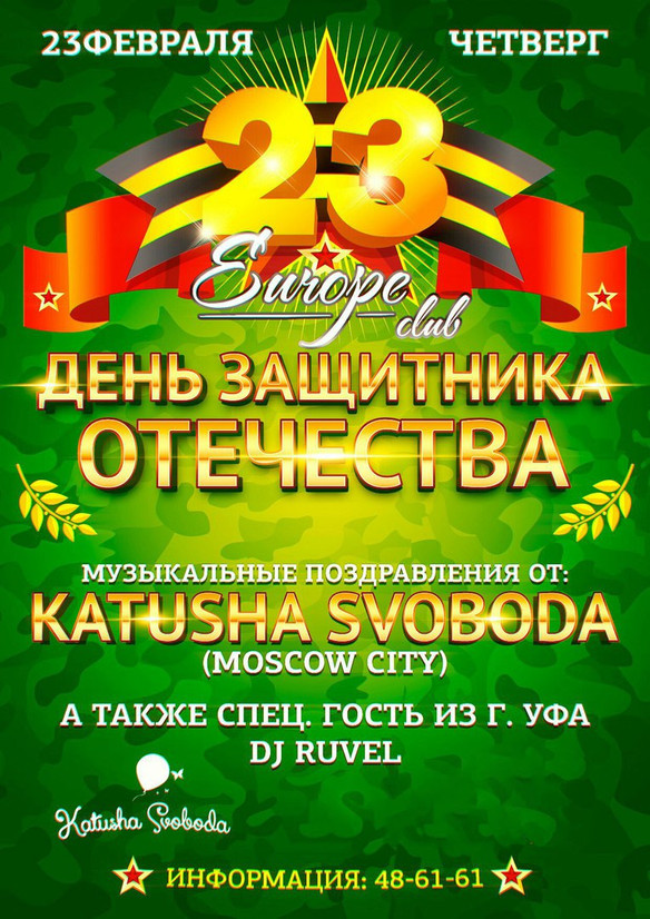 23 February - Army Day w/ Katusha Svoboda @ Europe Night Club, Russia