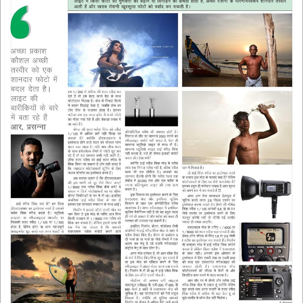 Photography article by R Prasanna Venkatesh