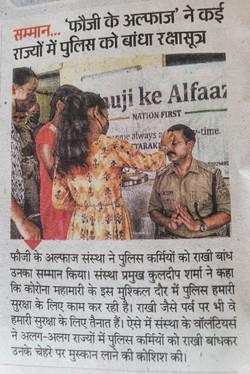 News coverage of Fauji ke Alfaaz