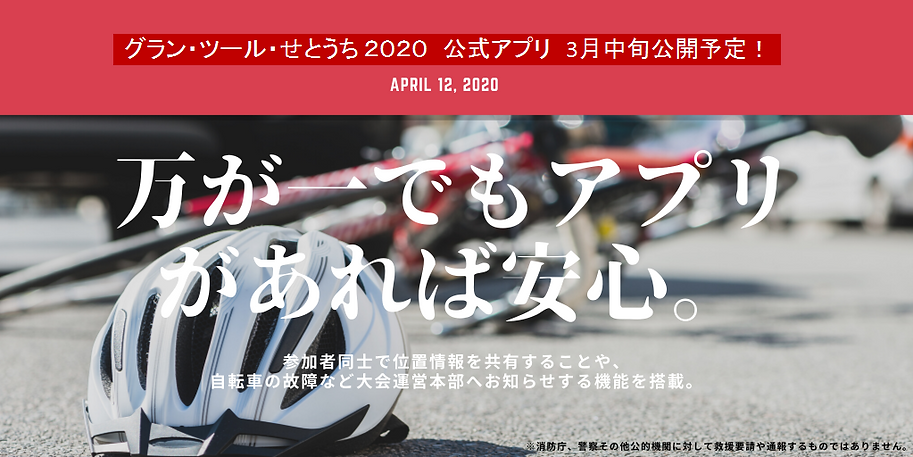 200214_公開前GTS2020_sitebanner.png
