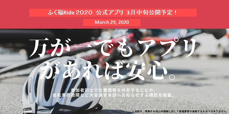 200214_公開前ふく福2020_sitebanner.png