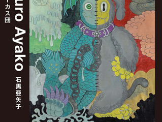 IDÉELife in Art「 チキチキサーカス団 」石黒亜矢子 個展
