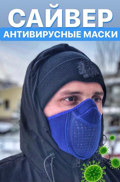 Антивирусная защитная маска САЙВЕР АВМ.1.1