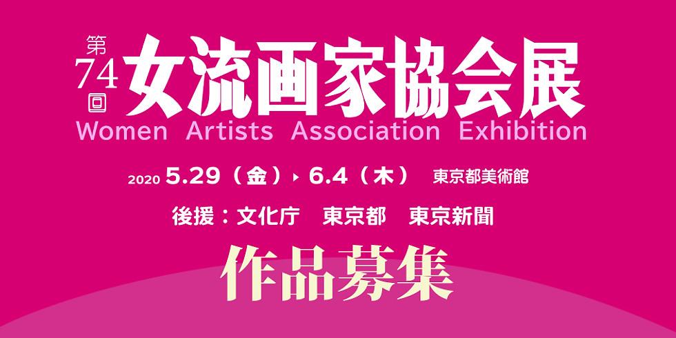 [Exhibition] Women's Painters Association Exhibition