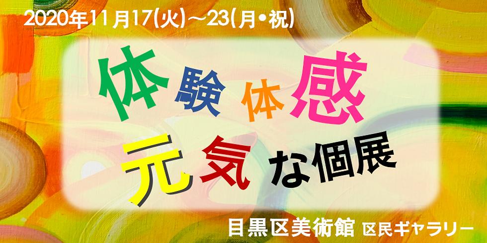 【終了】体験・体感 元気な個展!! 2020年秋