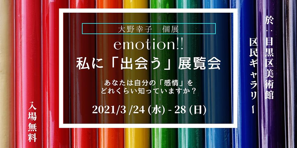 【 終了 】emotion !!  私に「出会う」展覧会