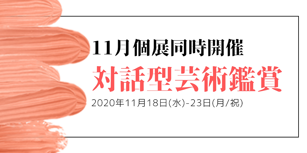 対話型芸術鑑賞会 @11月個展