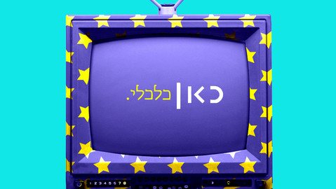 KAN Calcali || Branding Motion Graphics