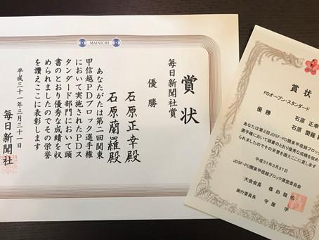 関東甲信越ブロック選手権結果報告!