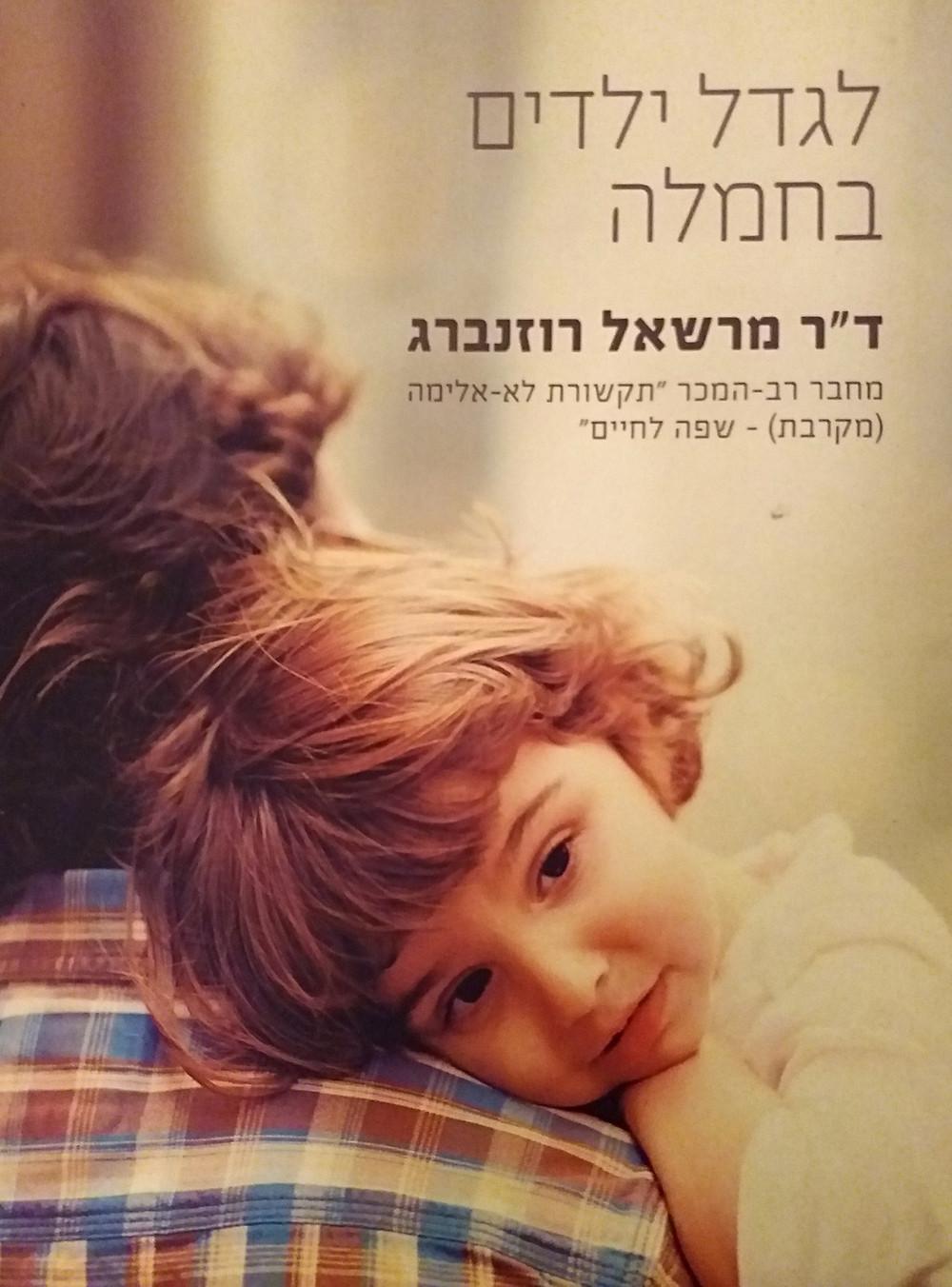 לגדל ילדים בחמלה מאת מרשאל רוזנברג