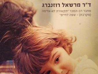 """המלצת ספר - לגדל ילדים בחמלה מאת ד""""ר מרשאל רוזנברג"""