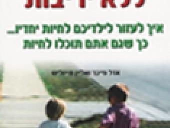 המלצת ספר - אחים ללא יריבות/ אדל פייבר ואליין מייזליש