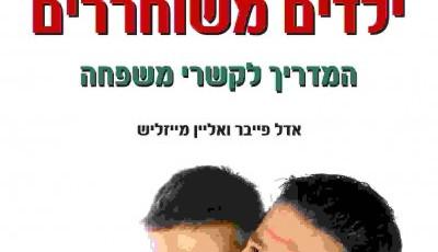 המלצת ספר - הורים משוחררים ילדים משוחררים משפחה מאושרת יותר/ אדל פייבר ואליין מייזליש