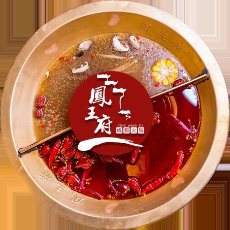 feng_wang_fu_yan_yang_pot.png